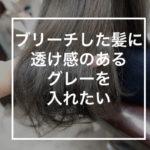 ブリーチして透ける髪