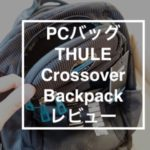 THULE Crossover Backpack アイキャッチ