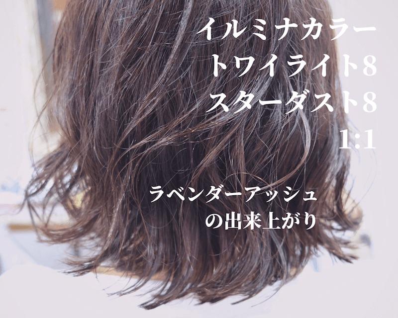 カラー スターダスト イルミナ 【2020】今話題の新色♪イルミナカラー×スターダストのヘアカラー15選!