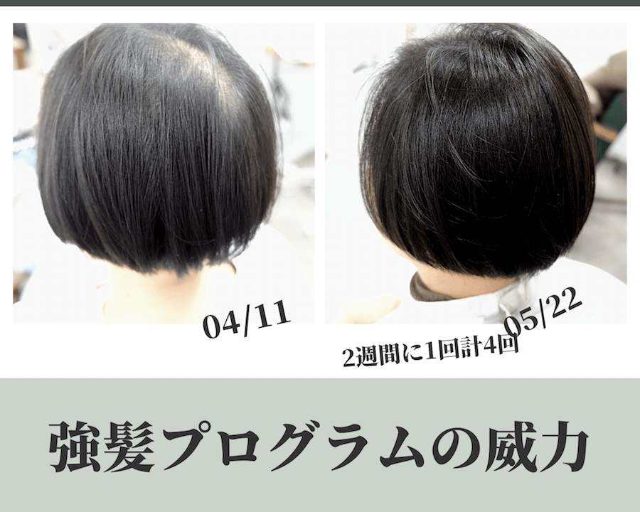 強髪プログラム効果