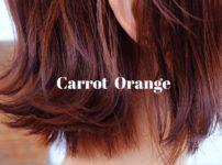 キャロットオレンジヘアカラー