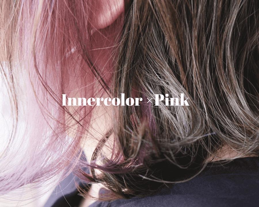 インナーカラーピンクにハイライト